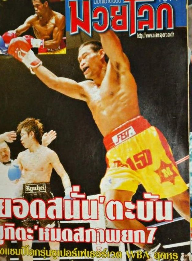 Yodsanan was the WBA Boxing World Champion from 2002 to 2005 in the Super Featherweight division.