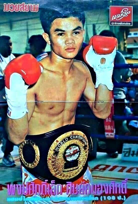 From July 11, 1996 to July 18, 2007, Pongsaklek won 56 consecutive bouts, the longest continuous win streak in boxing at the time.